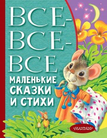 Все-все-все маленькие сказки и стихи, Маршак Самуил Яковлевич