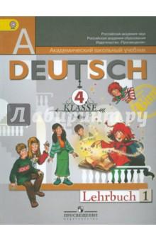 Немецкий язык. 4 класс. Учебник для общеобразовательных учреждений. В 2-х частях. Часть 1. ФГОС информатика 4 класс учебник в 2 х частях фгос