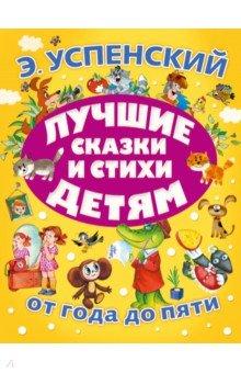 Купить Лучшие сказки и стихи детям, Малыш, Стихи и загадки для малышей