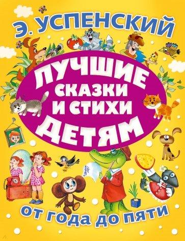 Лучшие сказки и стихи детям, Успенский Эдуард Николаевич