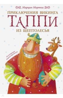 Купить Приключения викинга Таппи из Шептолесья, Малыш, Современные сказки зарубежных писателей