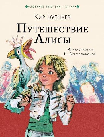 Путешествие Алисы, Булычев Кир
