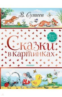 Купить Сказки в картинках, Малыш, Сказки и истории для малышей