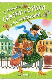 Купить Сказки и стихи для малышей, Малыш, Сказки и истории для малышей