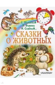 Купить Сказки о животных, Малыш, Сказки и истории для малышей
