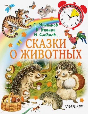 Сказки о животных, Михалков Сергей Владимирович