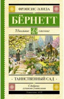 Купить Таинственный сад, АСТ, Произведения школьной программы