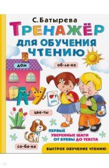 Тренажер для обучения чтению (Батырева Светлана Георгиевна)
