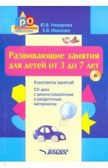 Развивающие занятия для детей от 3 до 7 лет. Конспекты занятий (+CD)