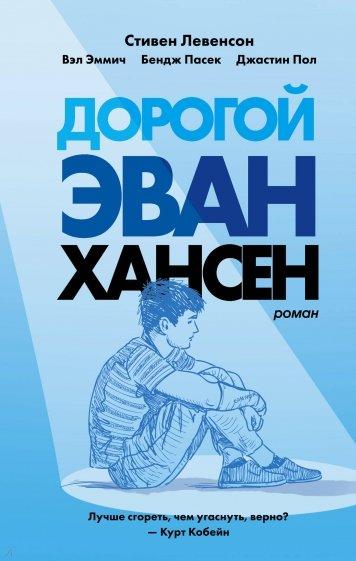 Дорогой Эван Хансен, Левенсон Стивен