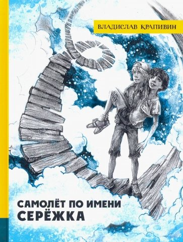 Иллюстрированная библиотека. Самолет по имени Сережка, Крапивин Владислав Петрович