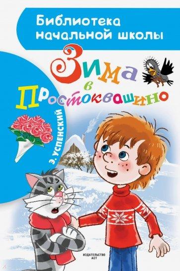 Зима в Простоквашино, Успенский Эдуард Николаевич