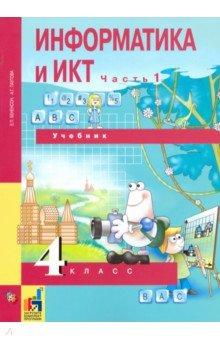 Информатика и ИКТ. 4 класс. Учебник. В 2-х частях. Часть 1 фото