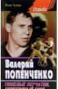 Кумок Яков Валерий Попенченко. Тяжелые перчатки, серебряный гонг