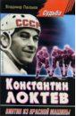Пахомов Владимир Константин Локтев винтик из красной машины