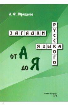 Купить Загадки русского языка от А до Я, Страта, Занимательное языкознание для детей
