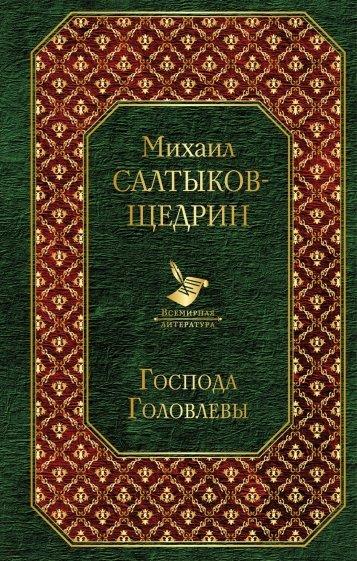 Господа Головлевы, Салтыков-Щедрин Михаил Евграфович
