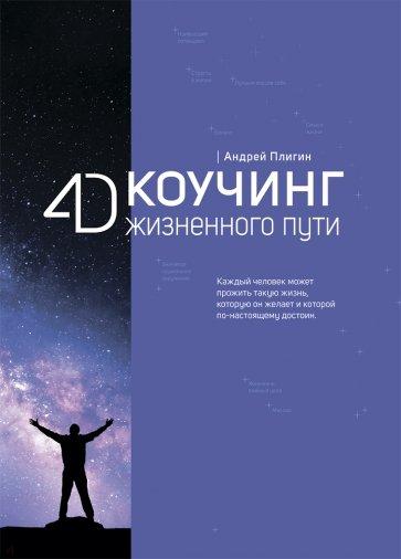 Коучинг жизненного пути, Плигин Андрей Анатольевич