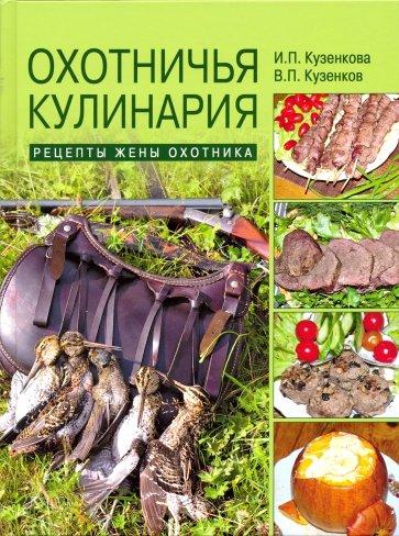 Охотничья кулинария. Рецепты жены охотника, Кузенкова Ираида Павловна