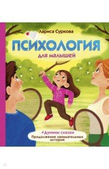 Купить Психология для малышей: #Дунины сказки. Продолжение занимательных историй, АСТ, Популярная психология. Личная эффективность