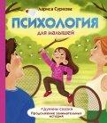 Психология для малышей: #Дунины сказки. Продолжение занимательных историй