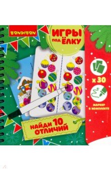 Купить Игры компактные НАЙДИ 10 ОТЛИЧИЙ! Новогодняя серия (ВВ3538), Bondibon, Другие настольные игры