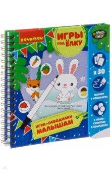 Купить Игры ИГРА-ОБВОДИЛКИ МАЛЫШАМ Новогодняя серия (ВВ355), Bondibon, Обучающие игры