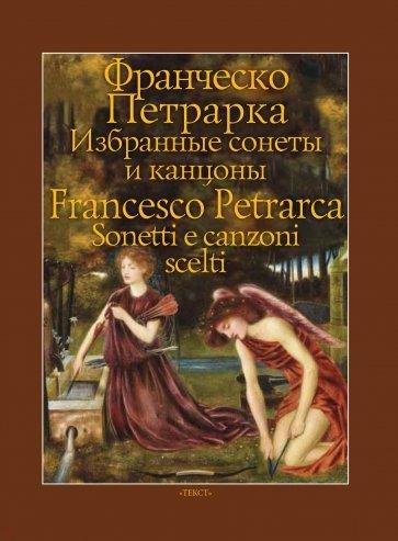 Избранные сонеты и канцоны, Петрарка Франческо