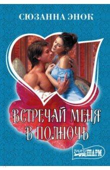 Встречай меня в полночь. Энок Сюзанна. ISBN