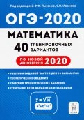 ОГЭ-2020. Математика. 9 класс. 40 тренировочных вариантов