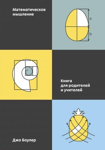 Математическое мышление. Книга для родителей и учителей, Джо Боулер