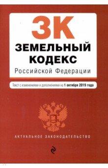 Земельный кодекс РФ на 01.10.2019 г.