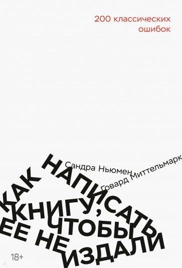 Как написать книгу, чтобы ее не издали. 200 классических ошибок, Говард Миттельмарк, Сандра Ньюман
