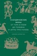 Скандинавские мифы. От Тора и Локи до Толкина и