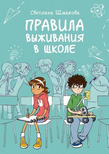 Правила выживания в школе, Шмакова Светлана