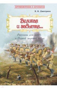 Купить Великая и забытая. Рассказы для детей о Первой мировой войне, РуДа, Исторические повести и рассказы