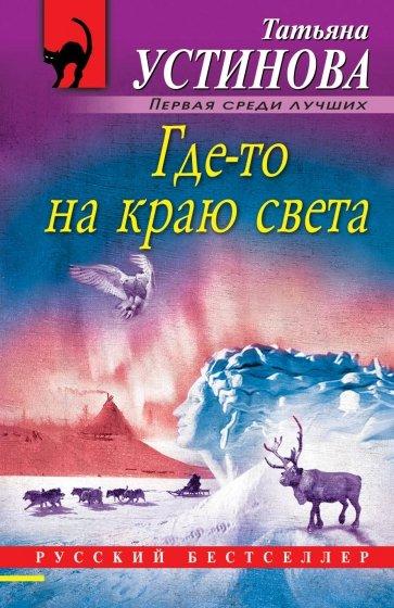 Где-то на краю света, Устинова Татьяна Витальевна
