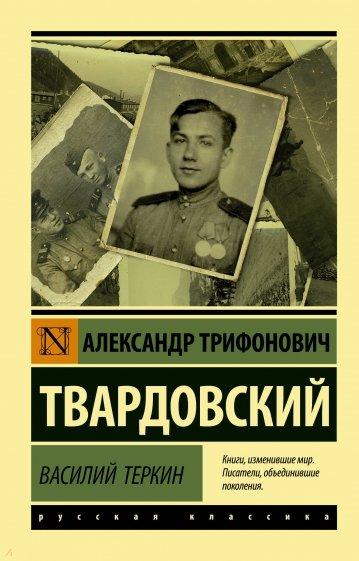 Василий Теркин, Твардовский А.Т.