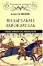 Шишов Алексей Васильевич Вильгельм I Завоеватель. Гибель королевства англосаксов