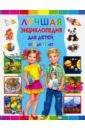 Обложка Лучшая энциклопедия для детей от 6 до 12 лет