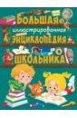 Обложка Большая иллюстрированная энциклопедия школьника