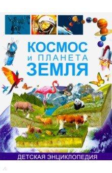 Купить Космос и планета Земля. Детская энциклопедия, Владис, Земля. Вселенная
