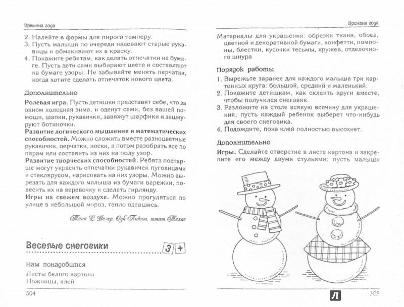 Иллюстрация 1 из 38 для Большая энциклопедия развивающих игр и поделок для детей от 3 до 6 лет | Лабиринт - книги. Источник: Лабиринт