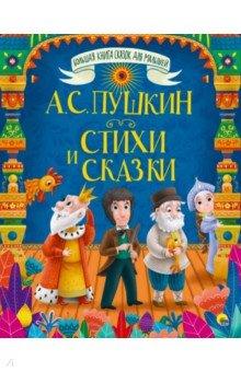 Купить Стихи и сказки, Проф-Пресс, Сказки отечественных писателей