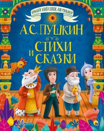 А.С. Пушкин. Стихи и сказки, Пушкин Александр Сергеевич