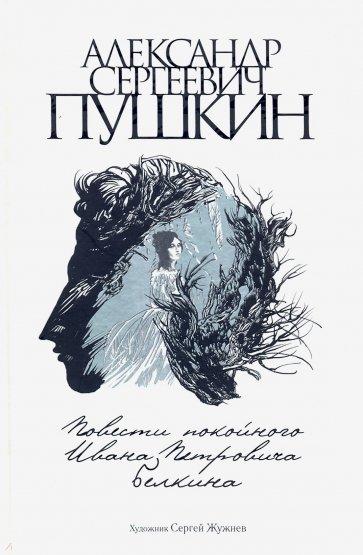 Повести покойного Ивана Петровича Белкина, Пушкин Александр Сергеевич