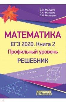ЕГЭ-2020. Математика. Книга 2. Профильный уровень. Решебник