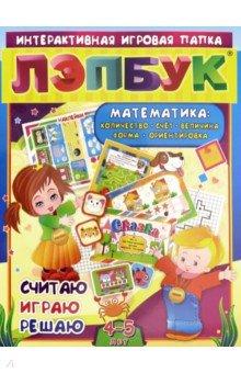 Лэпбук. Математика. Для детей 4-5 лет. Количество, счет, величина, форма, ориентировка. ФГОС ДО