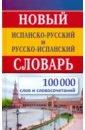 Новый испанско-русский и русско-испанский словарь. 100 000 слов словосочетаний