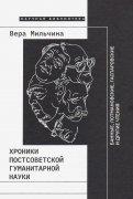 Хроники постсоветской гуманитарной науки. Банные, Лотмановские, Гаспаровские и другие чтения